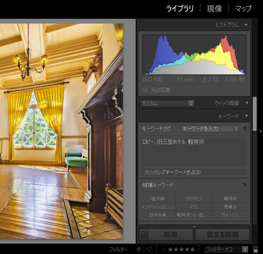 Lightroomで、キーワードを画像に埋め込む方法